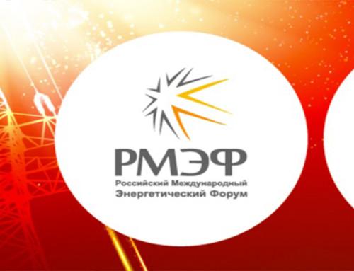 Лучшие практики PR и инновационных проектов в энергетике на РМЭФ 2016