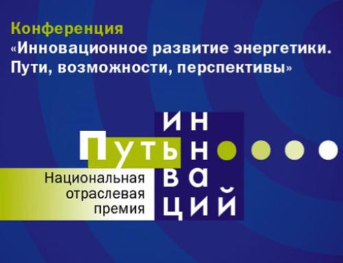 На Российском Международном энергетическом форуме в Петербурге обсудят инновационное развитие электроэнергетики