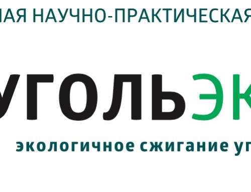 Уникальные инновационные технологии развития экологичной угольной генерации представят на конференции «УгольЭко» в Москве
