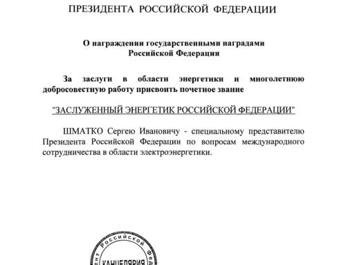 Сергею Шматко присвоено звание «Заслуженный энергетик РФ»