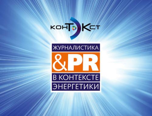 «КонТЭКст» определил лучших в энергетическом PR и журналистике
