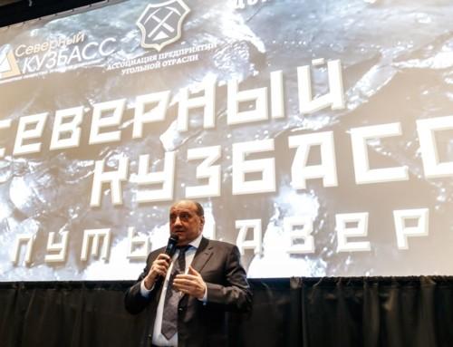 Состоялась премьера нового документального фильма  «Северный Кузбасс. Путь наверх».