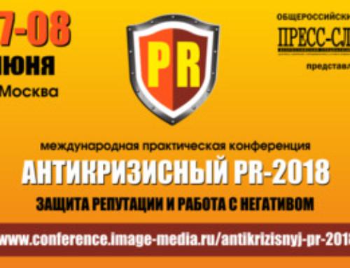 В Москве пройдет конференция по управлению репутацией «АНТИКРИЗИСНЫЙ PR — 2018»