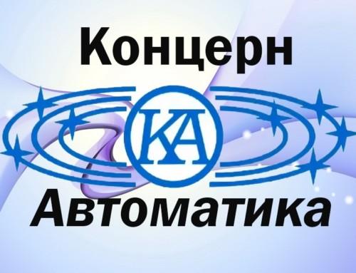 Концерн «Автоматика», входящий в госкорпорацию Ростех, начал серийное производство отечественных серверов «Эльбрус-804».