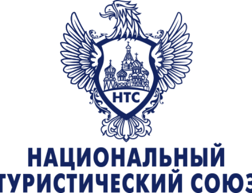 Национальный Туристический Союз предоставит уникальные призы всем победителям отраслевого конкурса «КонТЭКст»