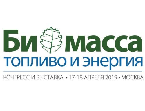 Конгресс и выставка «Биомасса: топливо и энергия – 2019»