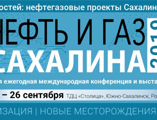 """XXIII Международная конференция и выставка """"Нефть и газ Сахалина-2019"""" пройдет с 24 по 26 сентября в Южно-Сахалинске"""