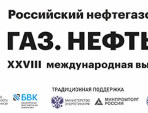 Выставка «Газ. Нефть. Технологии» и Российский Нефтегазохимический Форум