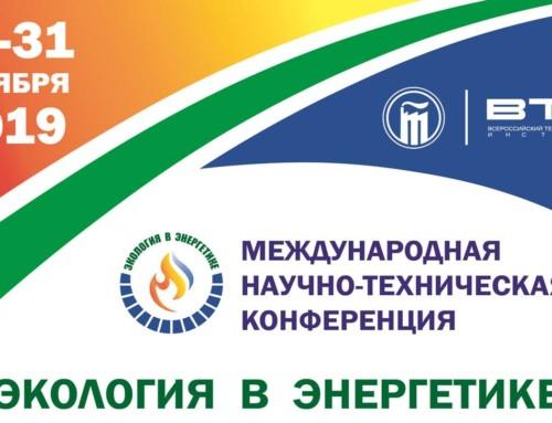 Международная научно-техническая конференция «Экология в энергетике» 30-31 октября 2019 г.