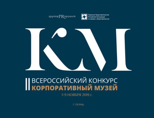Форум «Корпоративный музей» готов к открытию