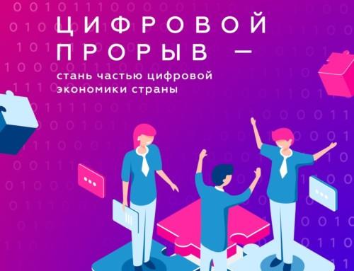 Завершается прием заявок на конкурс инновационных проектов в сфере цифровой электроэнергетики «Цифровой прорыв-2019»