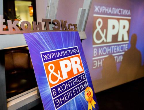 Оргкомитет Премии «КонТЭКст» продлил сроки подачи заявок на лучший проект до 30 марта 2020 года